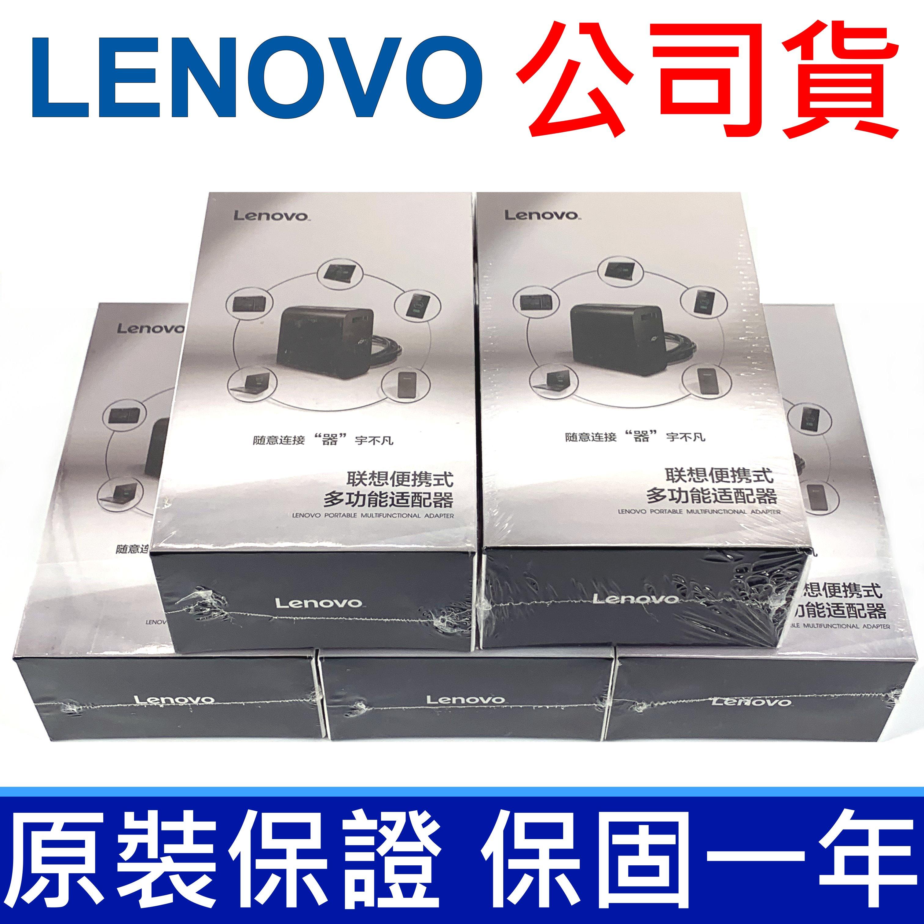 攜便型 原廠 Lenovo 65W 變壓器 旅行組 2.5*5.5mm E390 E420 E360 E290 E280 E255 E260 K41 K41A G475 G480 G470 G465 G770E G770AH G780 G770L U330 U350 U310 U300s V470c V475 V480 V470 Y430 Y450 Y450G Y450A Y730A Z580 Z585 Z575 Z570 Z565 ADL65WCA