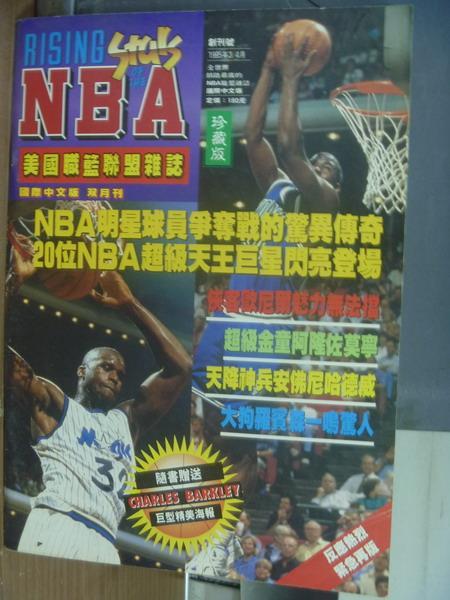 【書寶二手書T1/雜誌期刊_QOO】美國職籃聯盟雜誌_NBA明星球員爭奪戰的驚異傳奇等