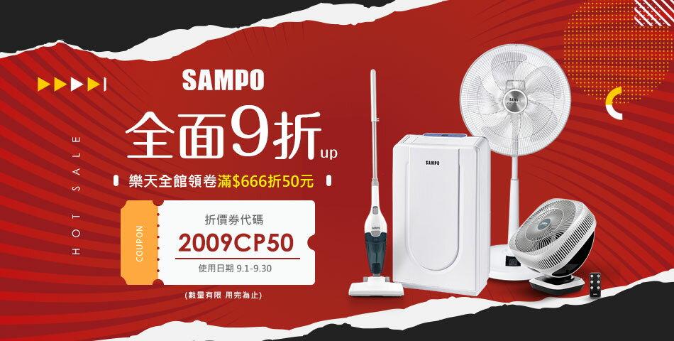 SAMPO聲寶小家電品牌館 - 限時優惠好康折扣