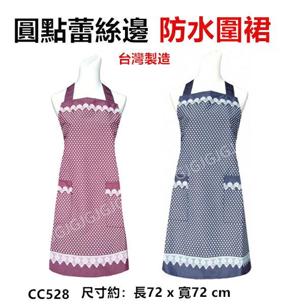 JG~蕾絲圓點防水圍裙台灣製造二口袋圍裙,咖啡店市場園藝餐飲業早餐店護士廚房制服圍裙