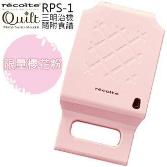 recolte 日本麗克特 RPS-1 熱壓三明治機 Press Sand Maker Quilt 限量櫻花粉 公司貨 0利率 免運