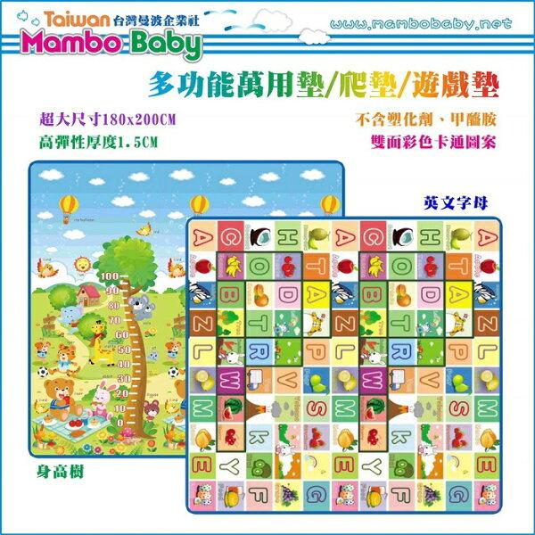 【MamboBaby】卡通拼圖多功能墊遊戲墊爬墊(身高樹+英文字母)