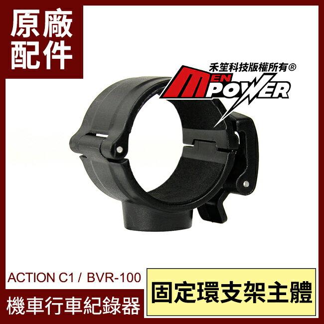 【配件類】安全帽機車行車紀錄器 原廠配件04 固定環支架主體 適用ACTION C1/BVR-100【禾笙科技】