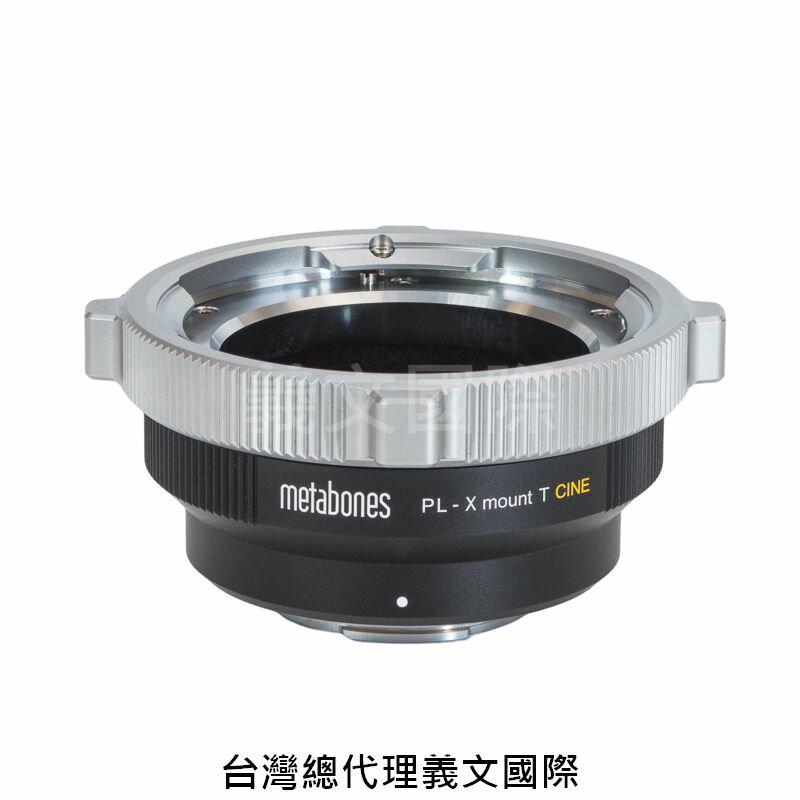 Metabones專賣店:PL - X-mount T(Fuji,Fujifilm,富士,Arri PL,X-H1,X-T3,X-Pro3,轉接環)