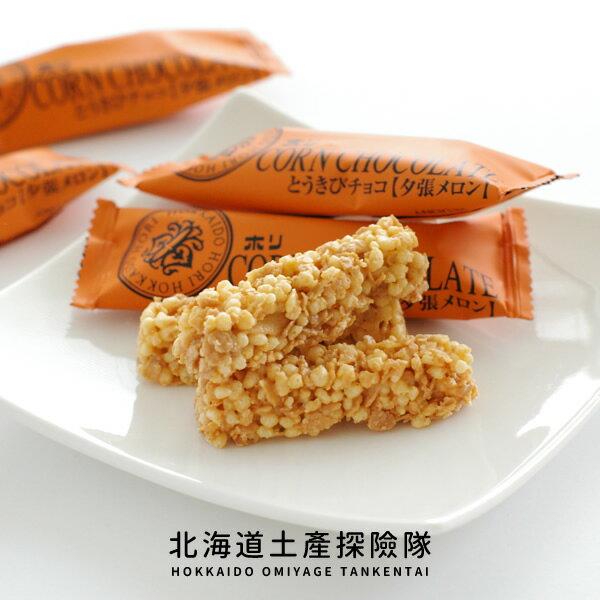 【國際冷藏】「日本直送美食」[HORI] 玉米巧克力棒 (夕張哈密瓜巧克力) ~ 北海道土產探險隊~
