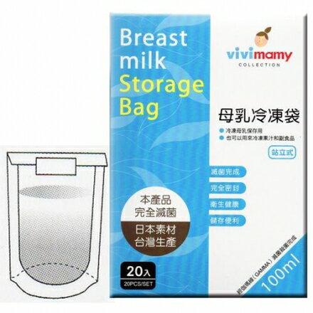 vivi baby 站立型母乳冷凍袋 100ml  200ml~六甲媽咪~