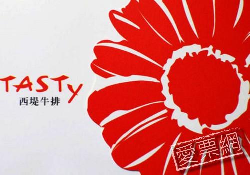 【愛票網】【王品系列】Tasty西堤牛排餐廳餐券(台中高雄皆有門市)