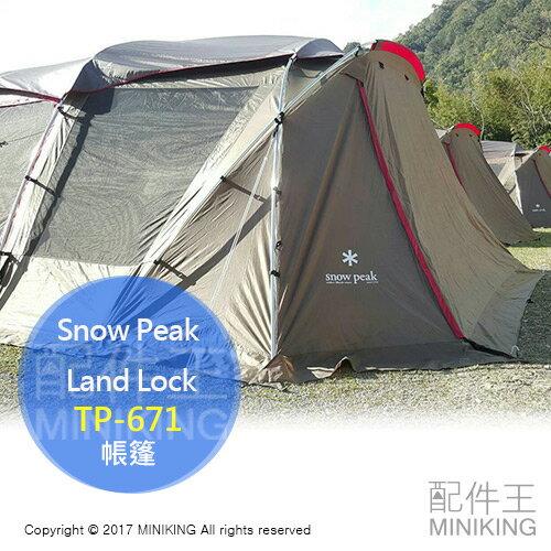 【配件王】日本代購 Snow Peak Land Lock TP-671 別墅帳 頂級一房一廳帳 客廳帳 寢室帳 帳篷