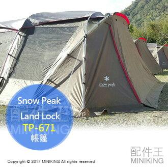【配件王】現貨 日本代購 Snow Peak Land Lock TP-671 別墅帳 頂級一房一廳帳 客廳帳 寢室帳 帳篷