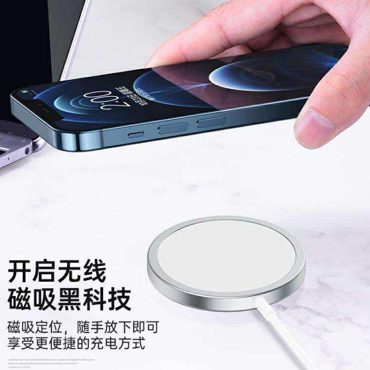 廠家批發適用蘋果12無線充電器MagSafe磁吸15W快充iphone12充電頭 618特惠