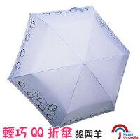 防曬抗UV陽傘到[Kasan] 輕巧QQ折傘(狼與羊)-淺紫就在HelloRain雨傘媽媽推薦防曬抗UV陽傘
