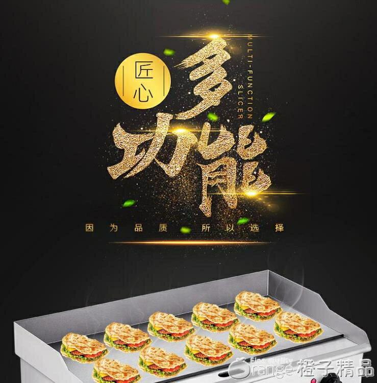 貴致商用電熱手抓餅機器扒爐鐵板燒設備銅鑼燒鐵板炒飯烤冷面