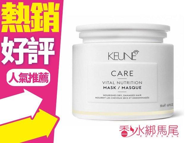 ◐香水綁馬尾◐KEUNE C5極緻髮膜 500ml 乾躁 一般受損髮用