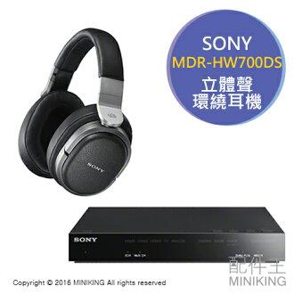【配件王】日本代購 SONY MDR-HW700DS 無線 立體聲 環繞 耳機 3D杜比 勝 1ABT 1ADAC