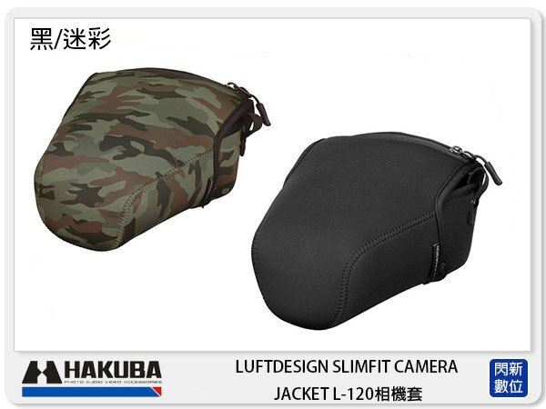 HAKUBALUFTDESIGNSLIMFITCAMERAJACKETL-120相機套(迷彩黑)
