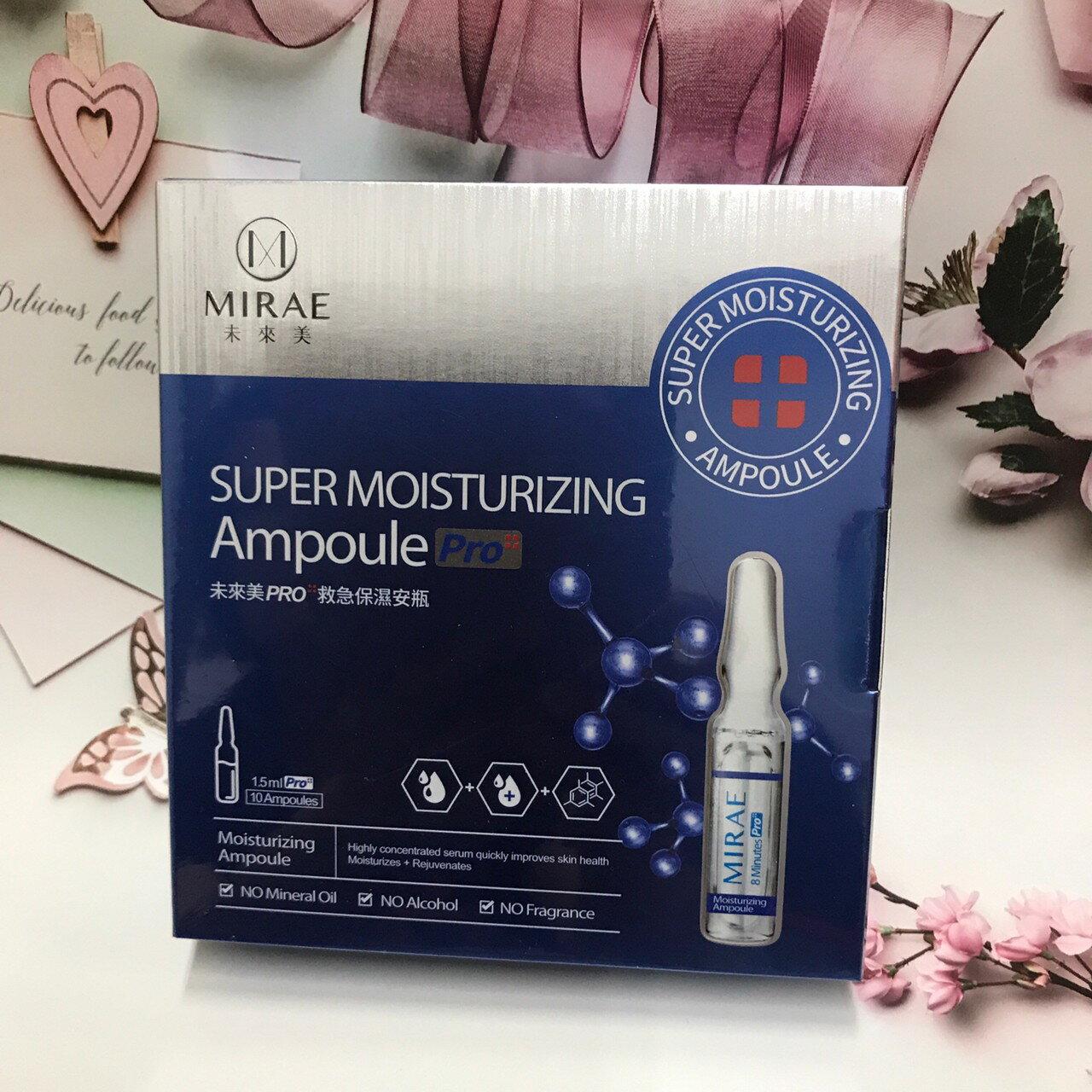 未來美 PRO救急保溼安瓶 (10支/盒)《SUPER SALE 樂天雙12購物節》