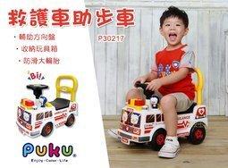 【尋寶趣】PUKU 藍色企鵝 救護車助步車 兒童學步車/兒童騎乘玩具/滑步車/玩具車/救護車/小孩/幼童 P30219