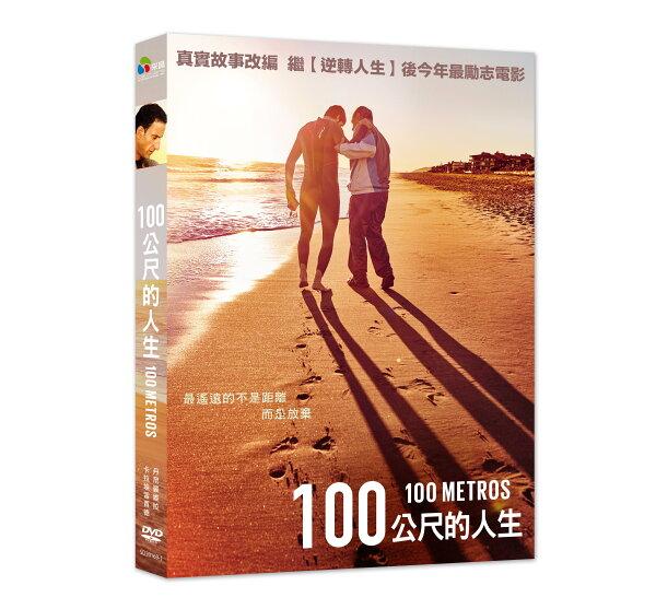 100公尺的人生DVD(丹尼羅維拉卡拉埃雷賈德馬塞爾巴雷納)