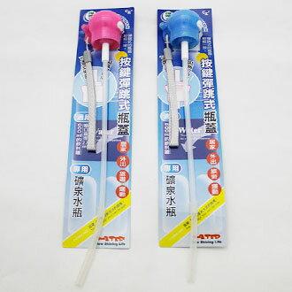 【珍昕】按鍵彈跳式瓶蓋 附提繩 (2色:粉 藍) / 礦泉水瓶專用附吸管瓶蓋