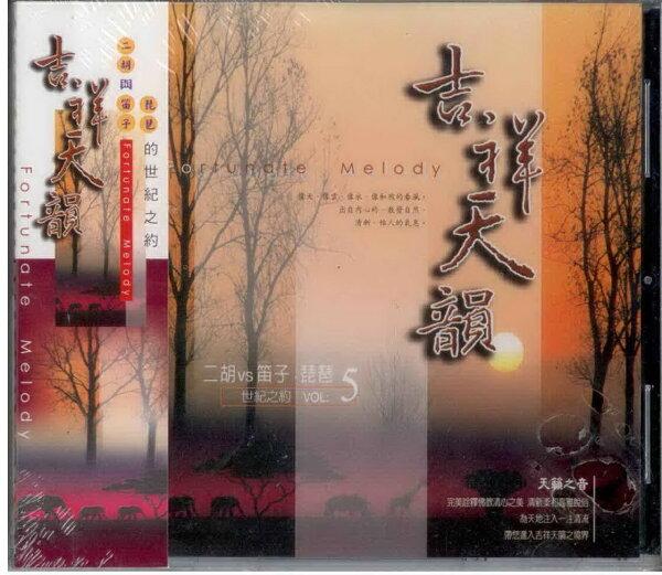 新韻22005吉祥天韻5二胡與笛子、琵琶的世紀之約CD