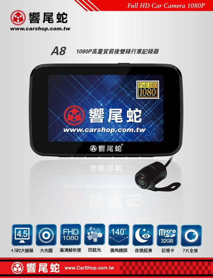 [富廉網] 【響尾蛇】A8 1080P高畫質雙錄行車記錄器 - 限時優惠好康折扣