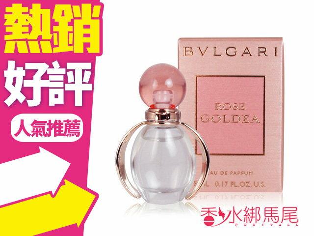BVLGARI 寶格麗 玫瑰金漾 女性淡香精 小香 5ml◐香水綁馬尾◐