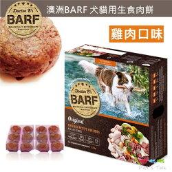 澳洲Dr.B's B.A.R.F.巴夫生食肉餅(犬用)雞肉蔬菜口味/12片裝 兩盒免運! Pet's Talk