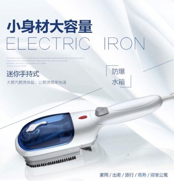 【贈毛刷】 小蒸氣掛燙機 手持式蒸汽熨斗 E10403