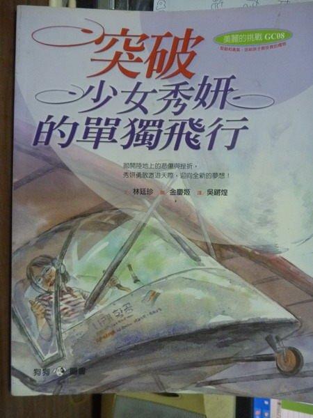 【書寶二手書T2/勵志_QHN】突破:少女秀妍的單獨飛行_林廷珍