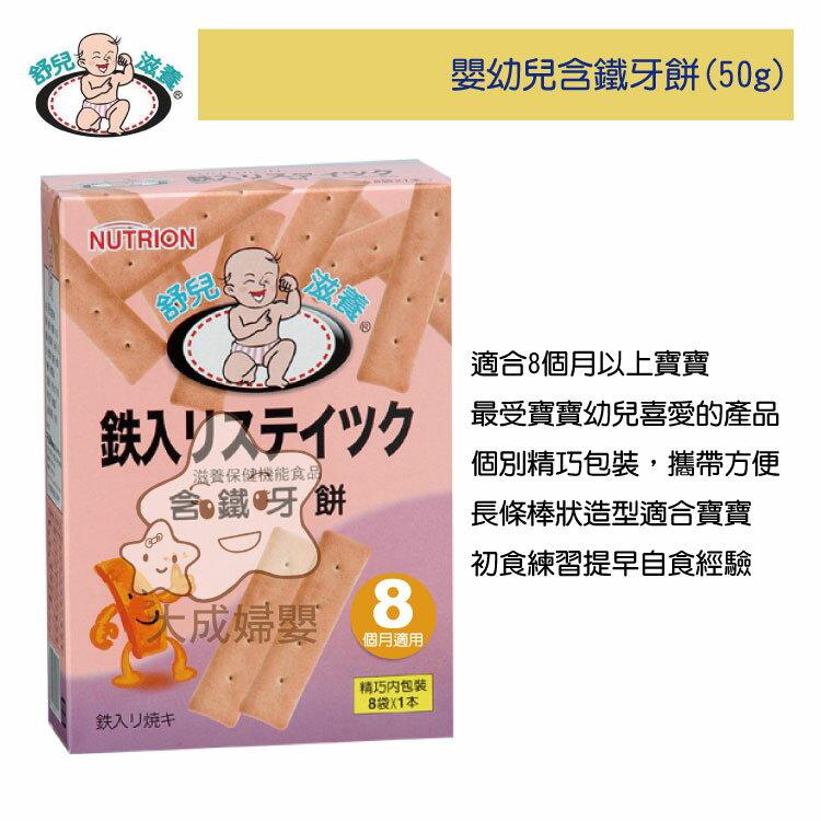 【大成婦嬰】舒兒 嬰幼兒牙餅系列 (乳酪、含鐵) 餅乾 副食品 磨牙餅 1