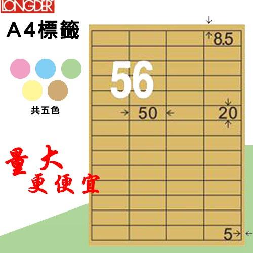必購網【longder龍德】電腦標籤紙56格LD-824-C-A牛皮紙105張影印雷射三用貼紙