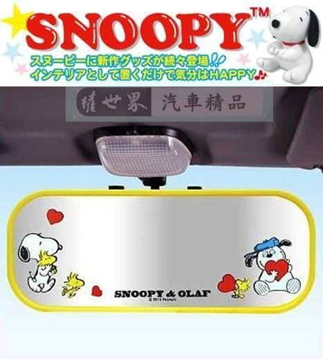 權世界@汽車用品 日本SNOOPY 史奴比+奧拉夫 寬版後照後視鏡 平面鏡 (長250寬100mm) SN133