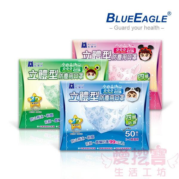【藍鷹牌】2-4歲專用立體防塵口罩50片盒(寶貝熊圖案)NP-3DZSS