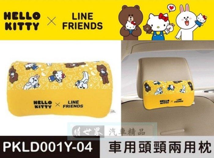 權世界@汽車用品 Hello Kitty+LINE 可愛系列 座椅頸靠墊 護頸枕 頭枕 午安枕 PKLD001Y-04