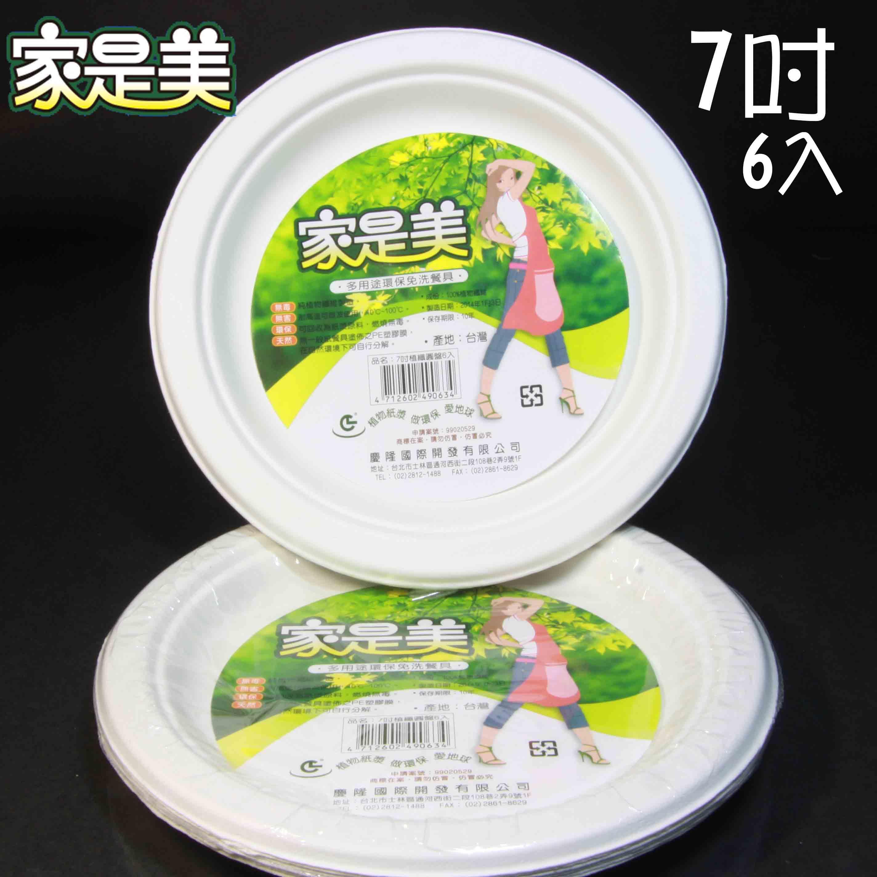 家是美環保圓紙盤(7吋)6入 環保餐具/免洗餐具/免洗碗盤杯