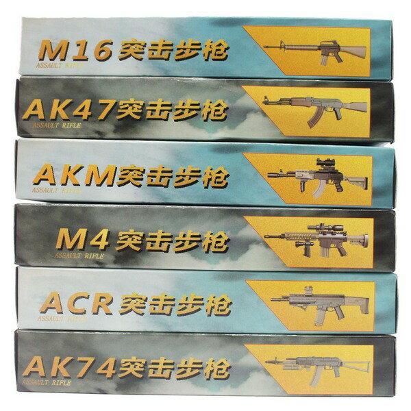 DIY模型槍 D007-1~6 特種兵槍模型1:6(有6款) / 一款入 { 促30 }  大吉大利 每天吃雞 仿真模型步槍~鑫 5
