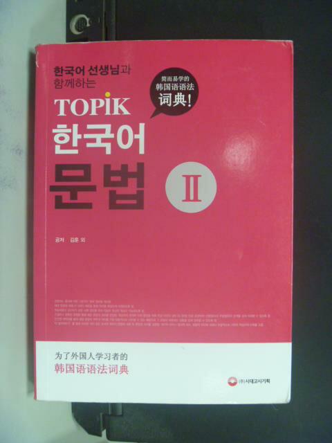【書寶二手書T7/語言學習_OFH】TOPIK_(II)韓國語語法詞典_簡體