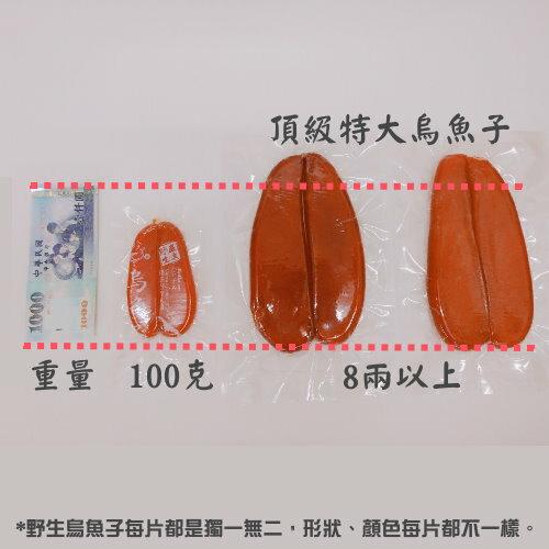 頂級特大野生烏魚子-10兩(375g±10g) 4