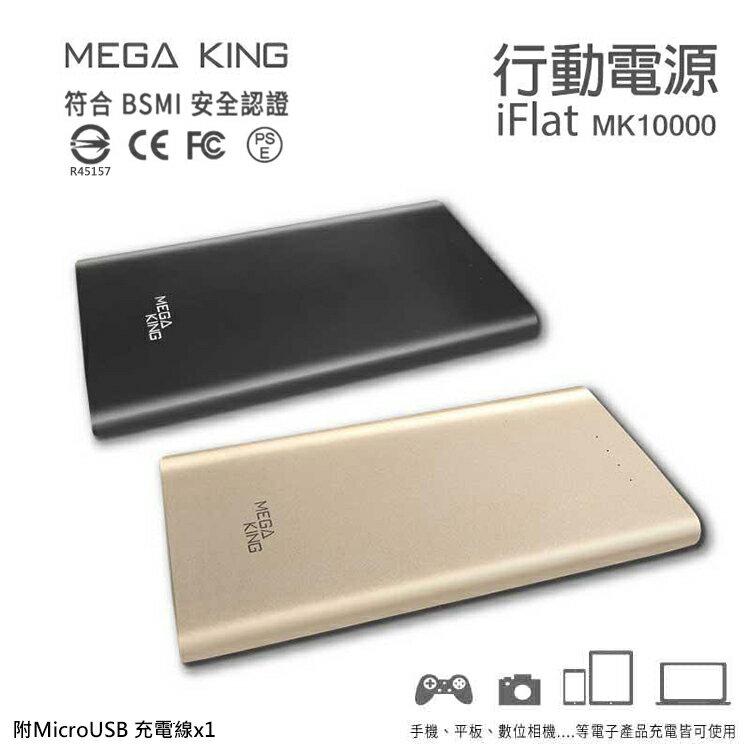 MEGA KING MK10000 iFlat 行動電源 10000mAh 薄型 快充 雙輸出 隨身電源 移動電源 充電器【神腦貨】