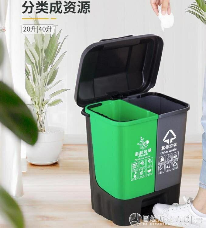 【現貨】 垃圾分類垃圾桶家用雙桶帶蓋戶外廚房干濕分離腳踏式大號拉圾筒QM 【618購物】