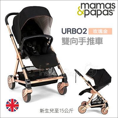 ✿蟲寶寶✿【英國mamas&papas】新生兒可平躺快速收折雙向座椅好推培林輪嬰兒手推車Urbo2玫瑰金
