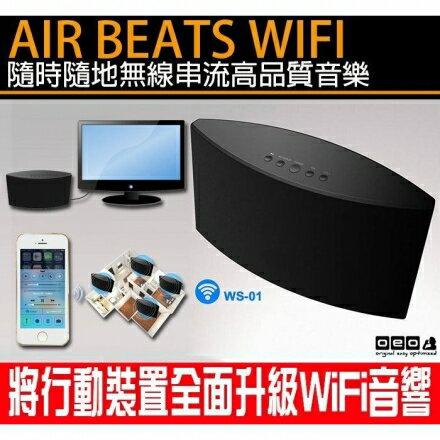 OEO AirBeats HD WiFi高音質無線喇叭 iphone6 Note4 Note5 S6 edge M9 E9 eye i6+ Z3+【翔盛】
