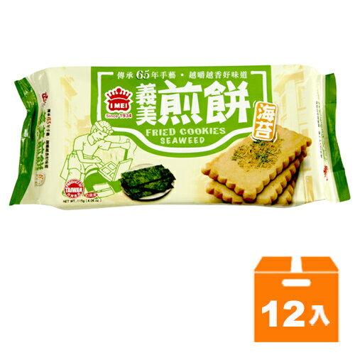 義美 海苔煎餅 96g (12入)/箱【康鄰超市】