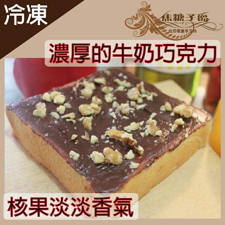 牛奶巧克力核果厚片 手工厚片吐司 單片入