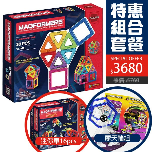 ~韓國 Magformers 磁性建構片~30pcs ACT06065  迷你車  摩天輪