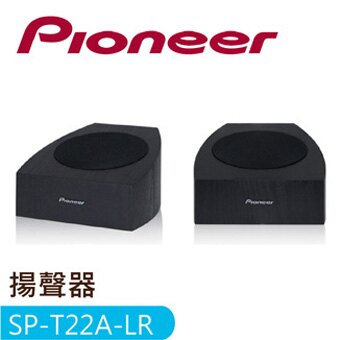 <br/><br/>  【Pioneer 先鋒 】SP-T22A-LR Dolby Atmos 揚聲器<br/><br/>