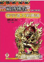 藏傳佛教密宗道次第廣論(體系表)