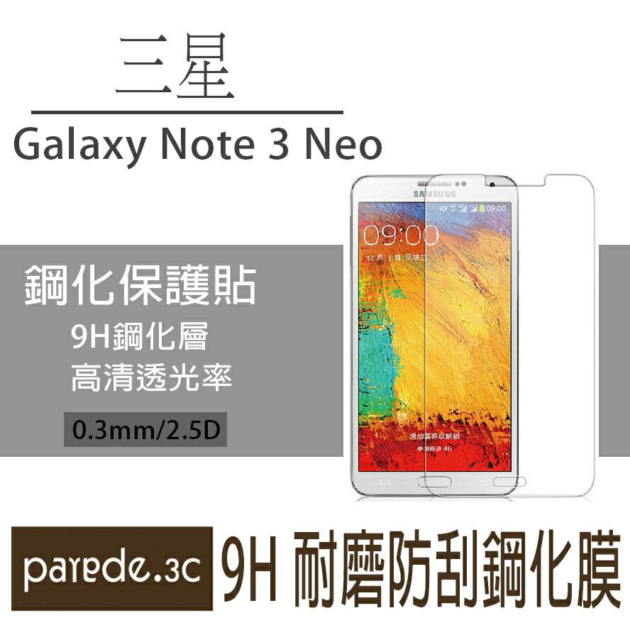 三星 Galaxy Note3 Neo9H鋼化玻璃膜 螢幕保護貼 貼膜 手機螢幕貼 保護貼【Parade.3C派瑞德】