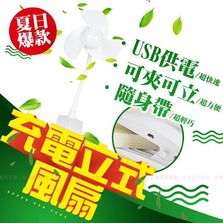 【H01017】USB充電立式夾式風扇 小型風扇 隨身風扇 夏日神器 外出 嬰兒車 推車 兩用