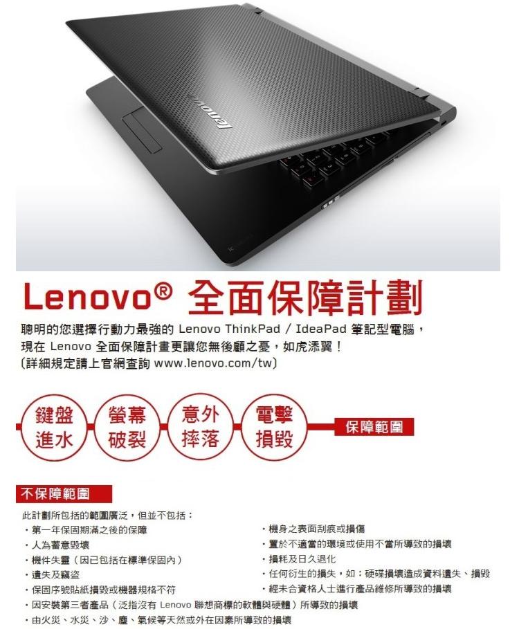 Lenovo 聯想 100-15IBY 80MJ00C1TW 15.6吋筆記型電腦N2840/4G/500G/DRW/1Y/win10